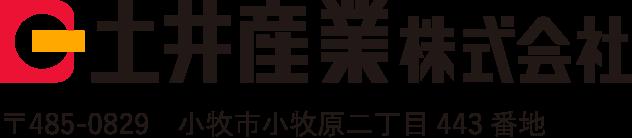 土井産業株式会社 採用サイト