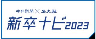 新卒ナビ2022